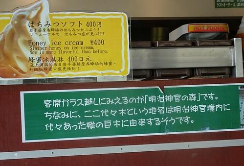 代々木PAの信玄餅アイス