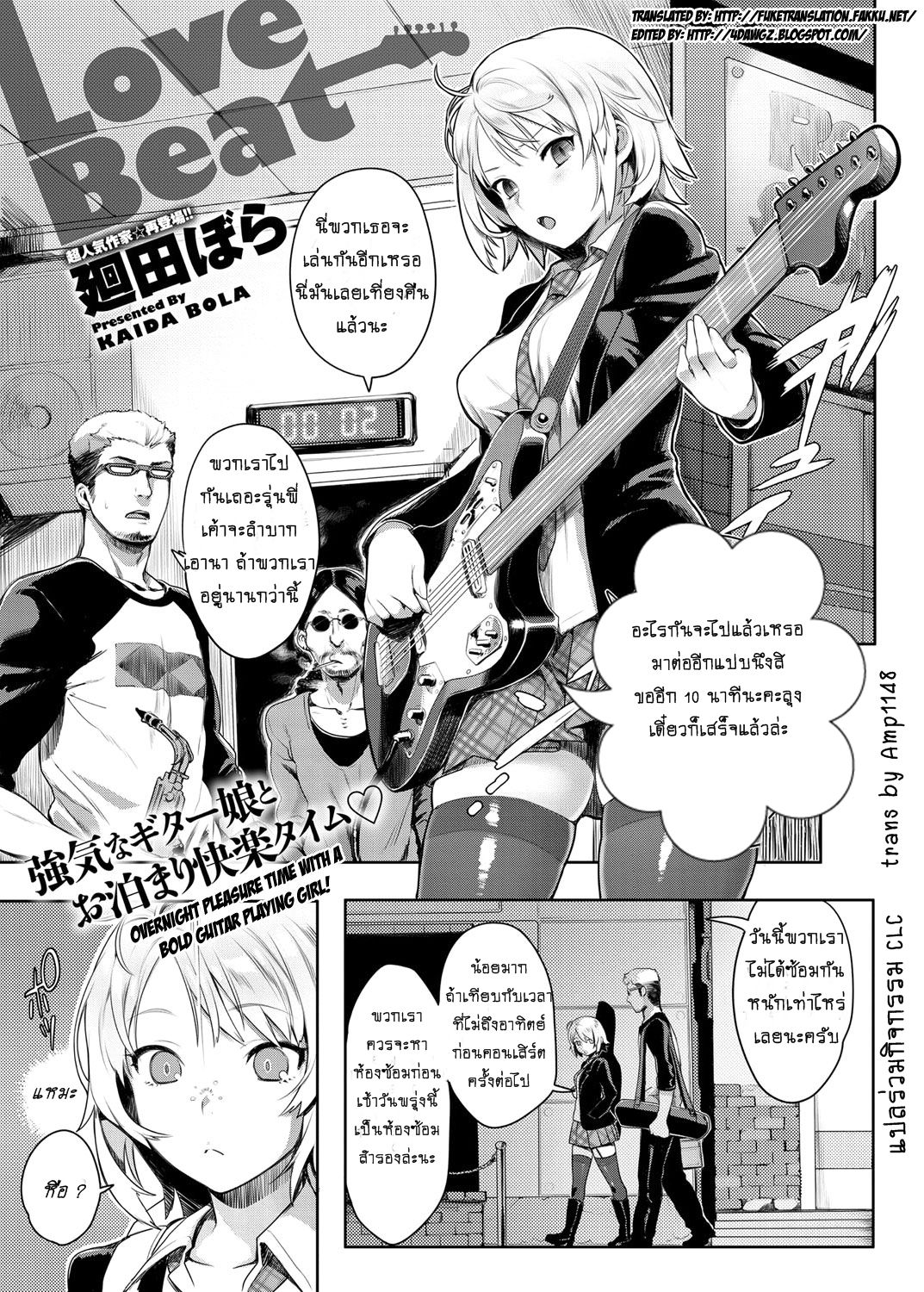 [Kaida Bora] Love Beat (Canopri Comic 2012-03) [Thai ภาษาไทย] [Amp1148]