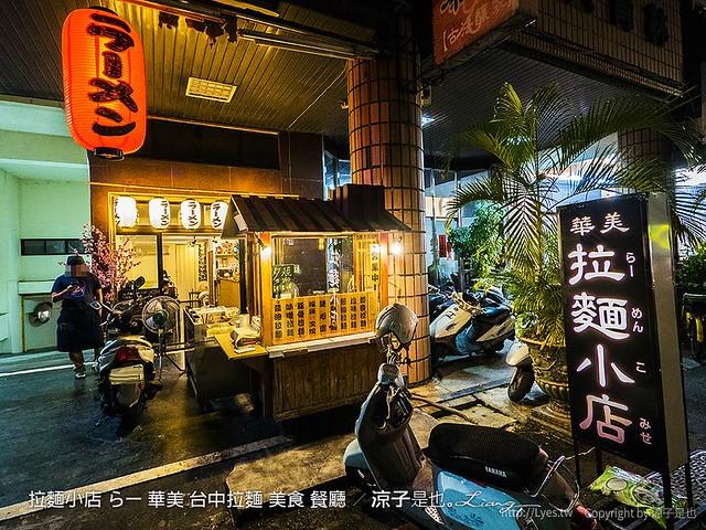 拉麵小店 らー麺 華美 台中拉麵 美食 餐廳 2