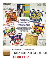 paidiki_diskothiki_thumb