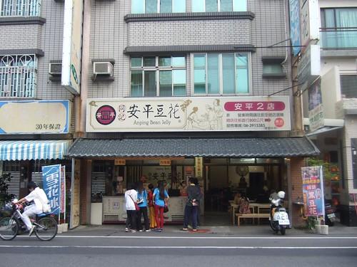 同記安平豆花安平2店