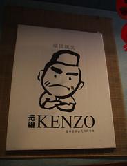 @ Kenzo