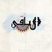 اسم الله الباقي .. by domo3's