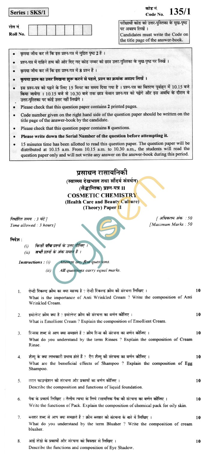 CBSE Board Exam 2013 Class XII Question Paper - Cosmetic Chemistry