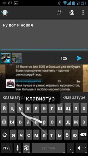 Google Keyboard 2.0