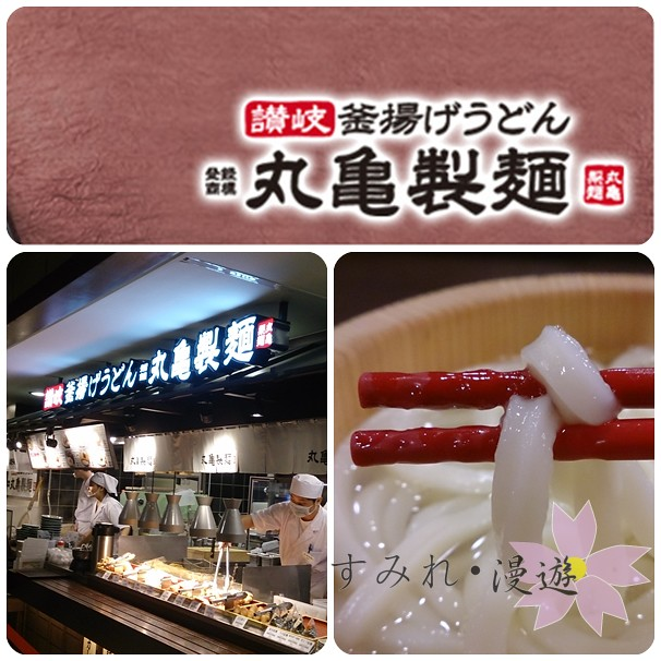 民以食為天-丸龜製麵新光三越南西店-20131117-1