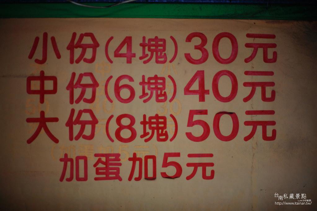台南私藏景點--永康烏竹里肉粿 (4)