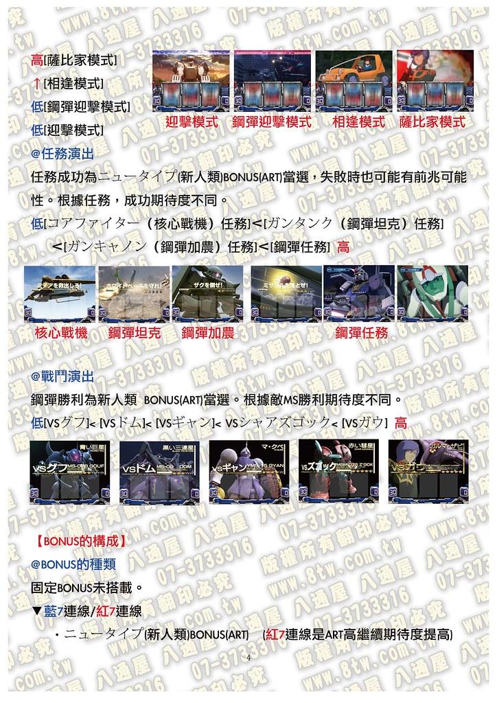 S0186 機動戰士鋼彈 中文版攻略_Page_05