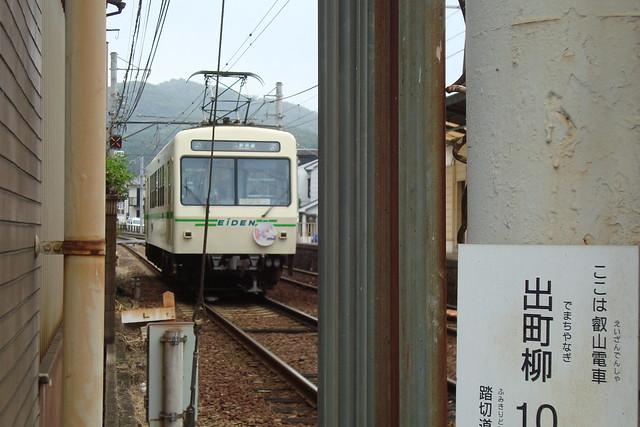 2015/07 叡山電車×NEW GAME! ラッピング車両 #26
