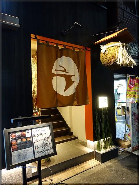 Photo:2017-03-03_T@ka.の食べ飲み歩きメモ(ブログ版)_新潟の食と酒の美味しいどころを個室で楽しむ【新宿】いかの墨_01 By:logtaka
