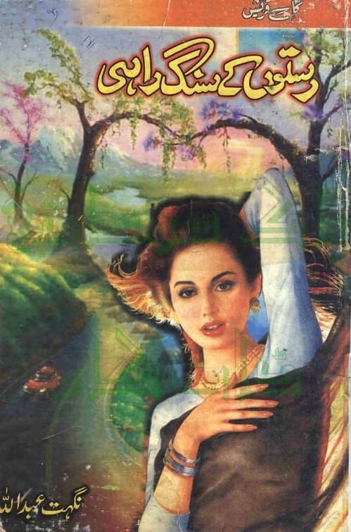Raston Kay Sang Raahi Complete Novel By Nighat Abdullah