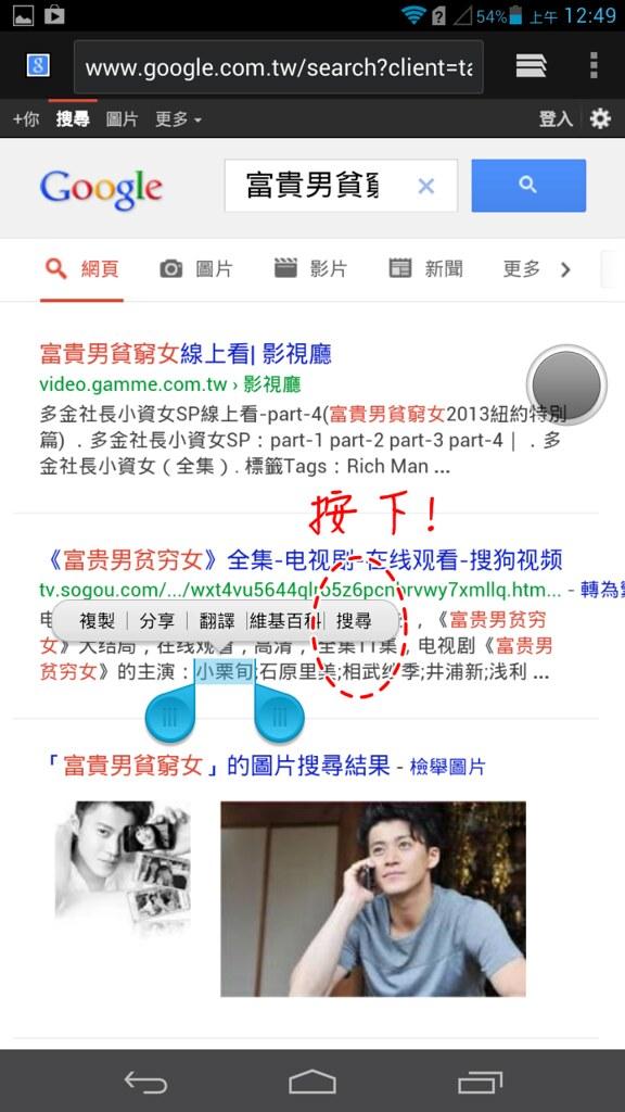 Screenshot_2013-05-21-00-49-39.png