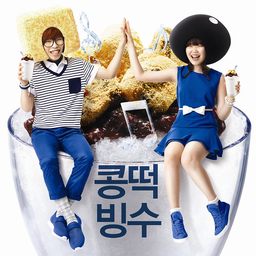 Akdong Musician – Bean Dduk Bing Soo (2013) (MP3) [Single]