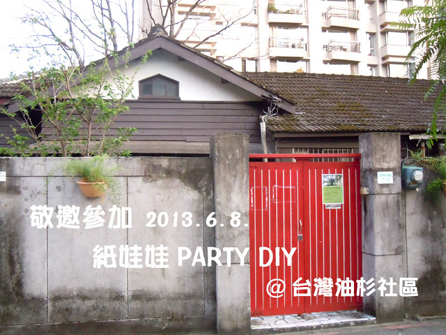 紙娃娃Party DIY20130608