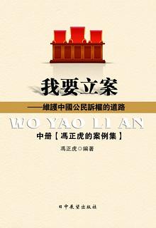 《我要立案》中册:冯正虎的案例集