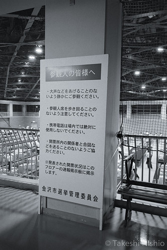 参観人の皆様へ / For visitors