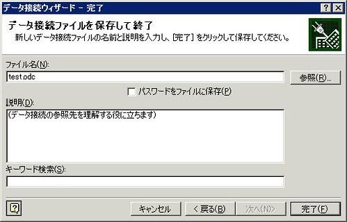 MySQL&ExcelPivot08