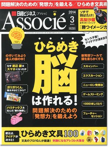 2月10日(月)発売「日経ビジネスアソシエ」に掲載!