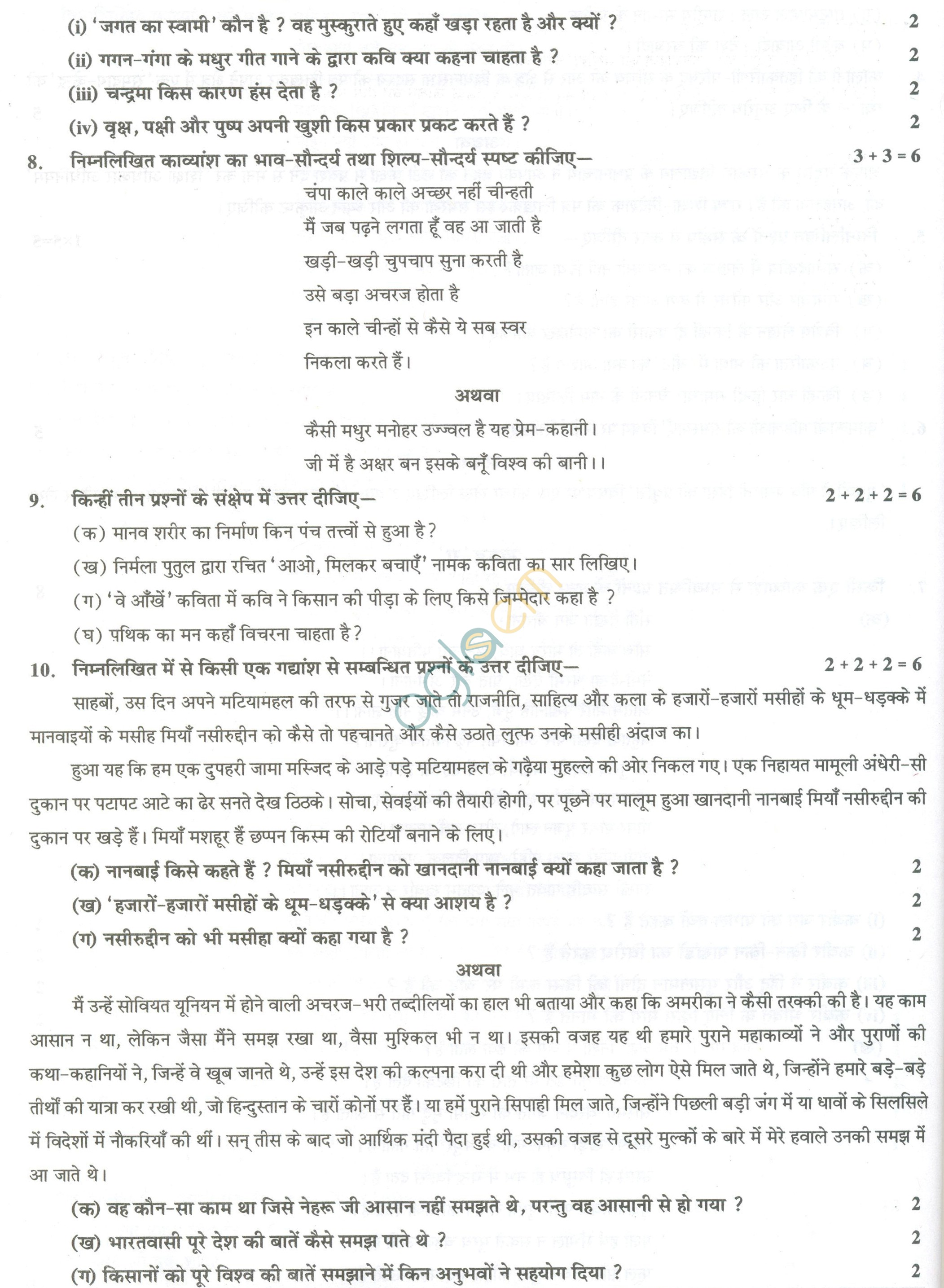 CBSE Sample Papers for Class 11 Hindi (Solved) - Set A