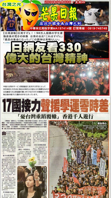 140403芒果日報--台灣之光--國際聲援太陽花,台灣精神揚國際