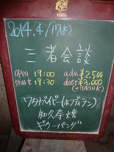 三者会談@新宿レッドクロス