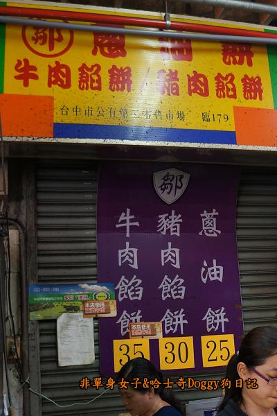 台中第二市場老賴紅茶菜頭粿蔥油餅餡餅13