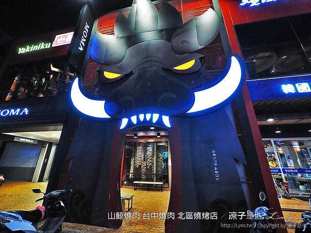 山鯨燒肉 台中燒肉 北區燒烤店 50
