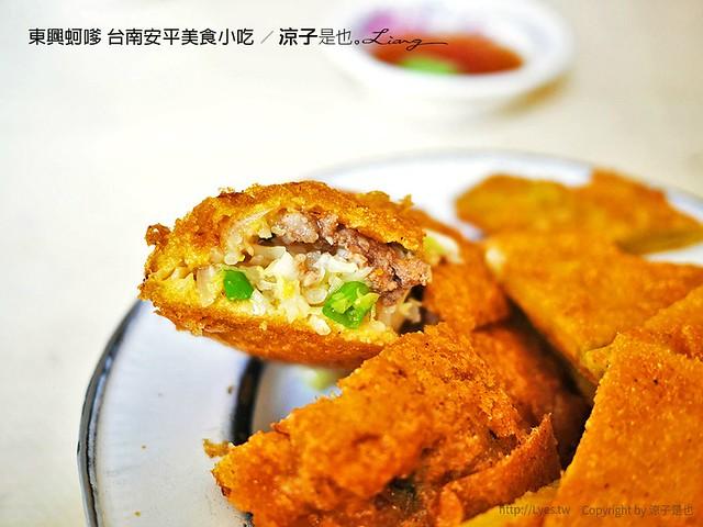 東興蚵嗲 台南安平美食小吃 3