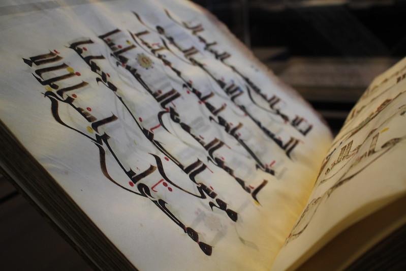 Mushaf Charif (Exemplaire du Saint Coran), 3e siècle H/9e siècle - Splendeurs de l'écriture au Maroc, Manuscrits rares et inédits à l'Institut du monde arabe