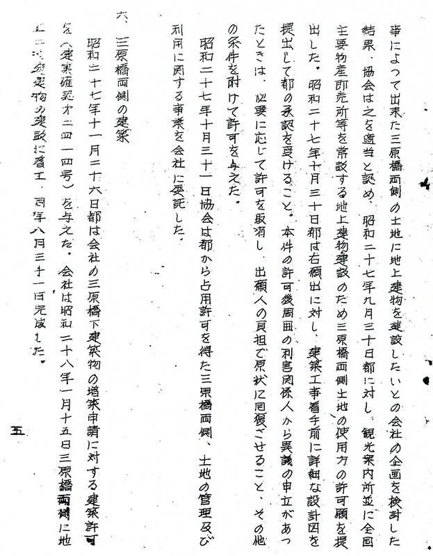 三原橋地下街経緯公文書005