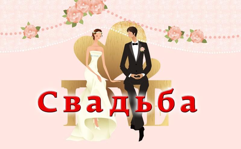 svadba-04