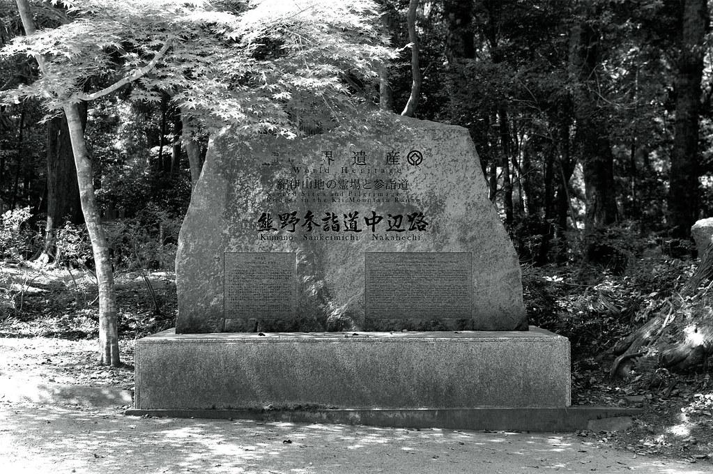 熊野参詣道 中辺路(なかへち)|熊野古道