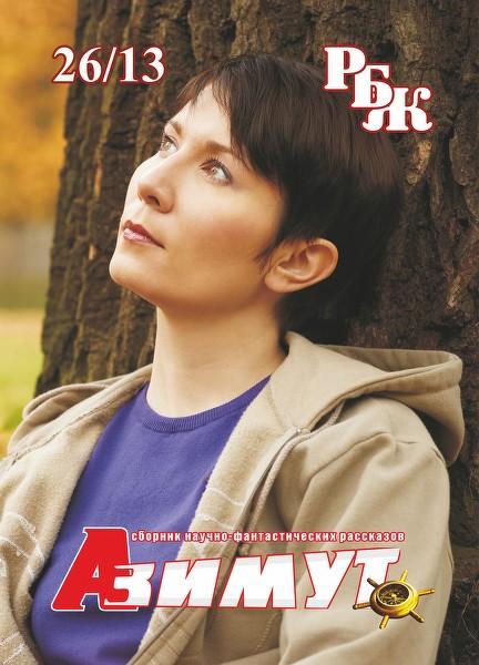 «РБЖ-Азимут»: специальный выпуск 26, посвящённый творчеству Ирины Саулиной