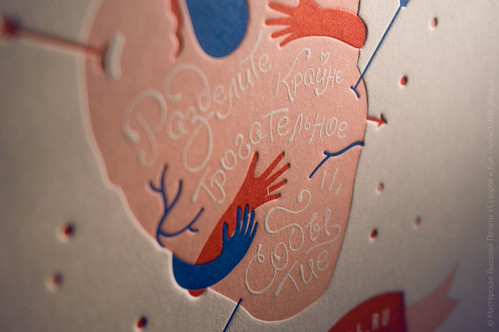 heart-visokaya-pechat-priglasheniye-4