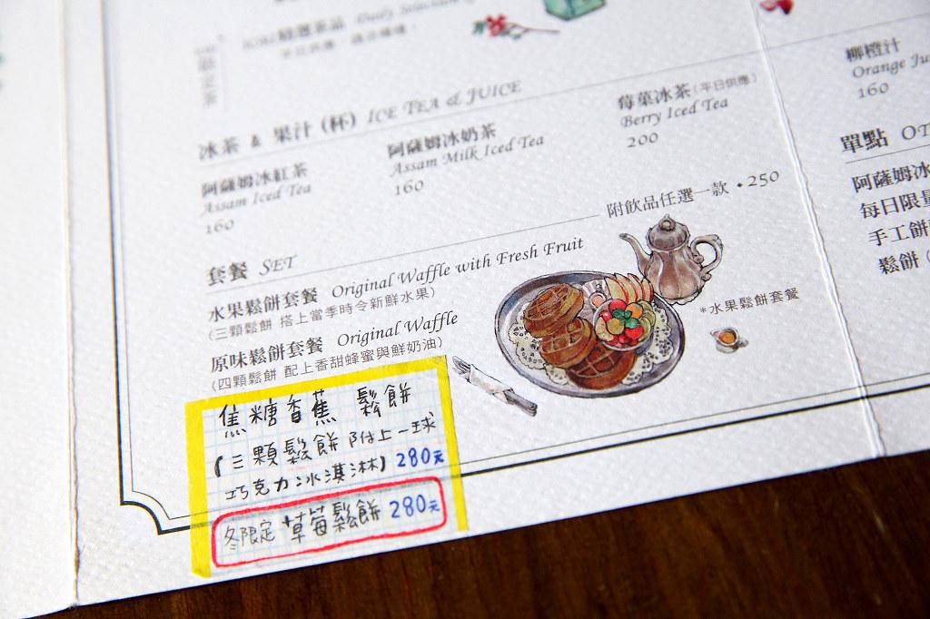 20140310台南-IORI TEA  HOUSE (9)