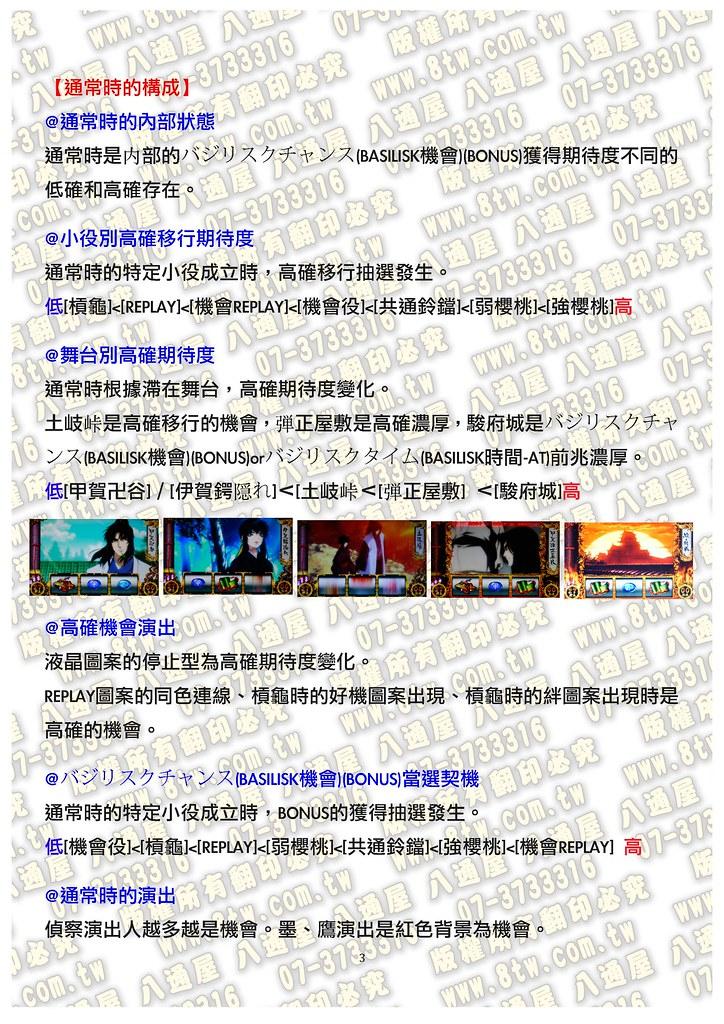 S0189 BASILISK~絆SK~甲賀忍法帖 3 中文版攻略_Page_04