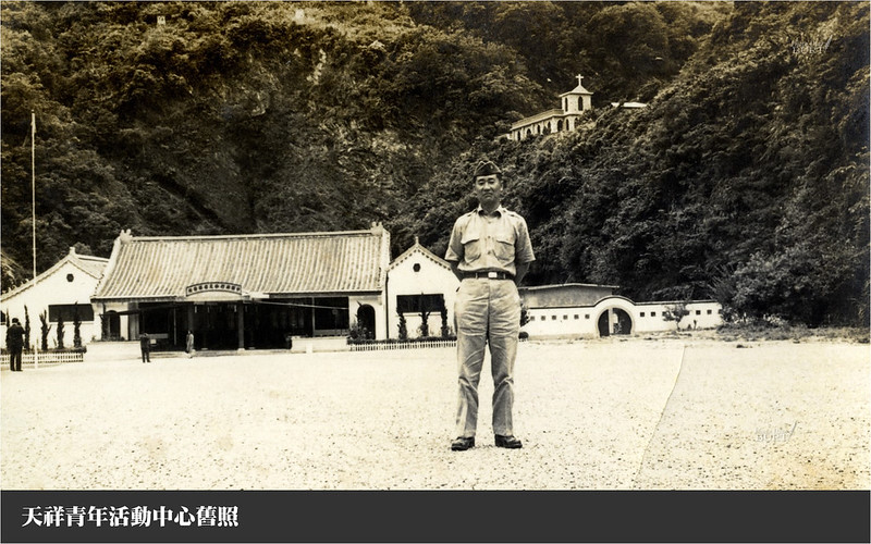 天祥青年活動中心舊照