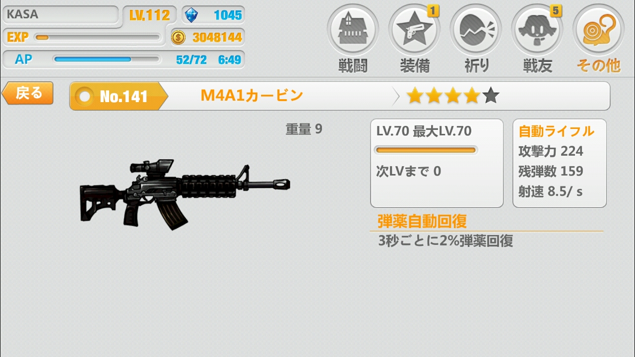 M4A1の分かれ道