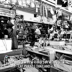 นิตยสารหลายๆเล่ม หายไปจากแผงหนังสือ ร้านหนังสือเก่าแก่ยังพออยู่ได้. ร้านหนังสือใหม่ๆ. อยู่ยาก #instaplace #instaplaceapp #place #earth #world  #travelprothai #thailand #TH #latphrao #ร้านหนังสือรัตนาภรณ์ #shopping #street #day