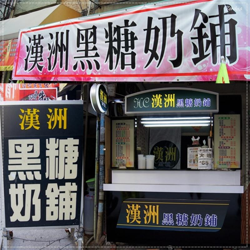 【高雄美食】三民區漢洲黑糖奶鋪?曾經的在地人真誠推薦