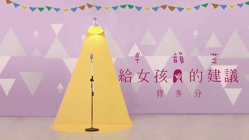 卓韻芝 Zino TVC