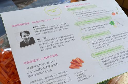 Kit Oisix (キット オイシックス)ユニーク野菜