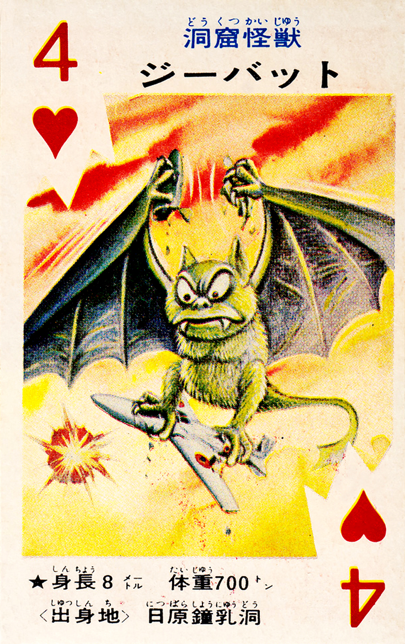 Pachimon Kaiju Cards - 1