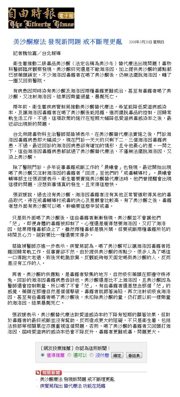 美沙酮療法 發現新問題 戒不斷理更亂/記者魏怡嘉/台北報導