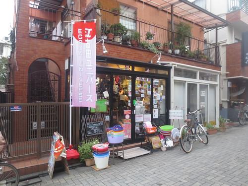 オイルライフ(江古田)