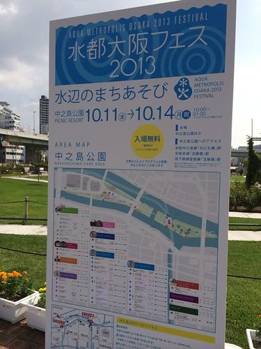 水都大阪フェス