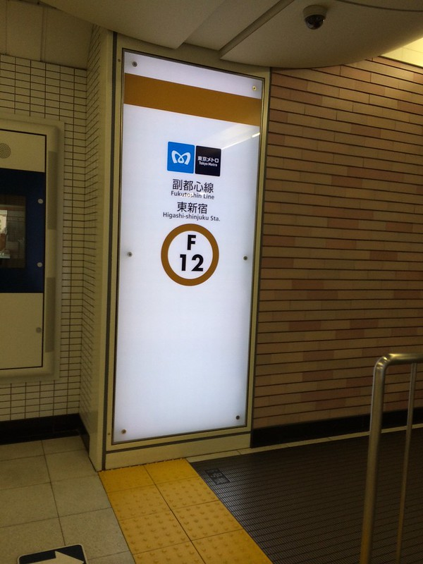 東新宿駅はF12 by haruhiko_iyota