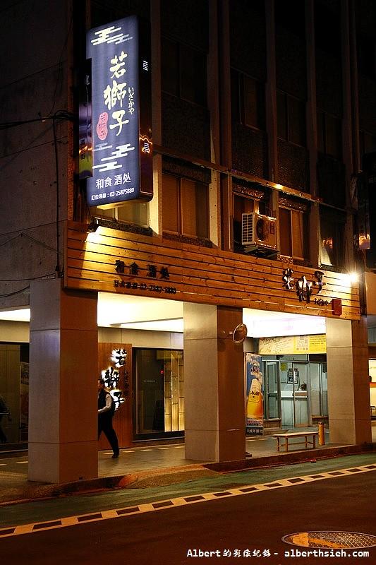 【圓山站美食】台北大同.若獅子和食.酒处