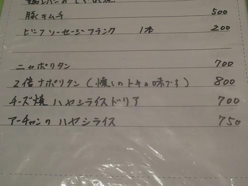 赤茄子(江古田)