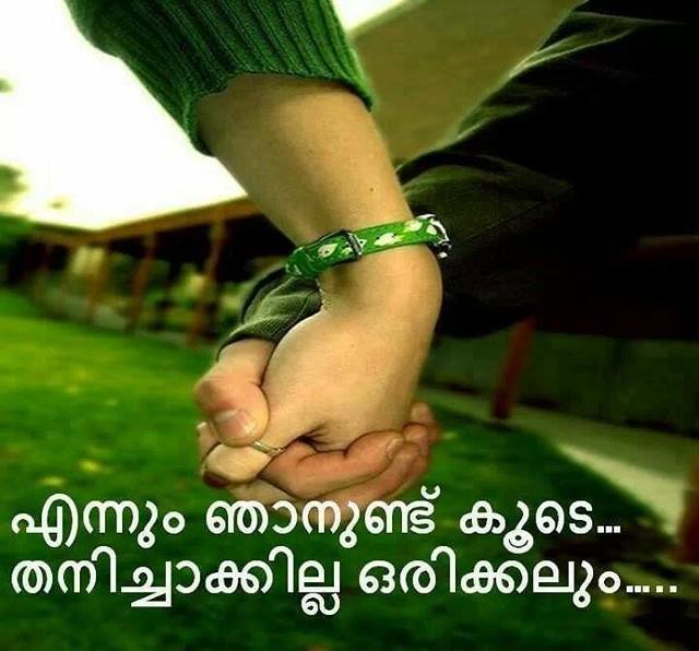 Malayalam Love Wallpaper: Love Sms Hd Malayalam